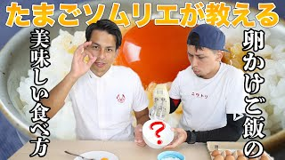 【本当は教えたくない】たまごソムリエが教える卵かけご飯を紹介