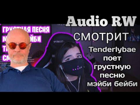 Audio RW смотрит- Tenderlybae поет: ГРУСТНУЮ ПЕСНЮ, МЕЙБИ БЕЙБИ, TRAP LUV, СМУЗИ