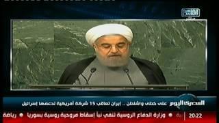 على خطى واشنطن.. إيران تعاقب 15 شركة أمريكية لدعمها إسرائيل