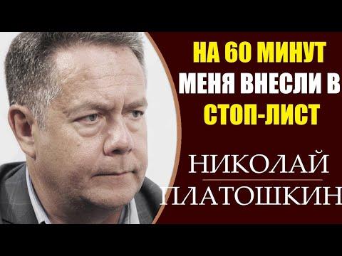 Николай Платошкин: Первый