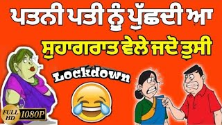 Mejedar Chutkale// Pati Patni te Lockdown//husband wife jokes//punjabi funny video//punjabi chutkale