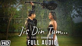Jis Din Tum | Full Audio | Soham Naik | Anurag Saikia | Vatsal S| Kunaal V| Latest Hindi Song 2020