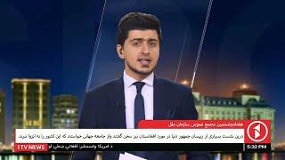 Afghanistan Dari News 22.09.2021 - خبرهای شامگاهی افغانستان