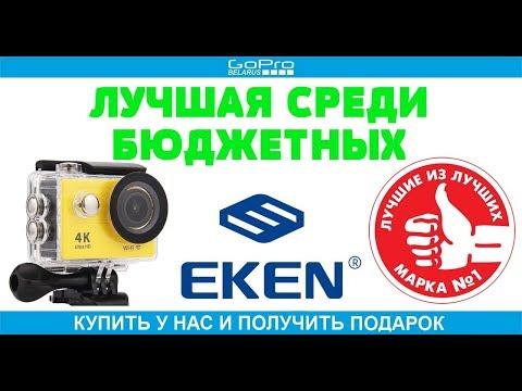 экшн камера eken h9 обзор и подробный тест съемки