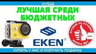 Download экшн камера eken h9 обзор и подробный тест съемки Mp3 and Videos