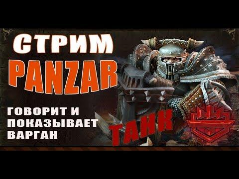 видео: panzar #Танк Моменты в кадре