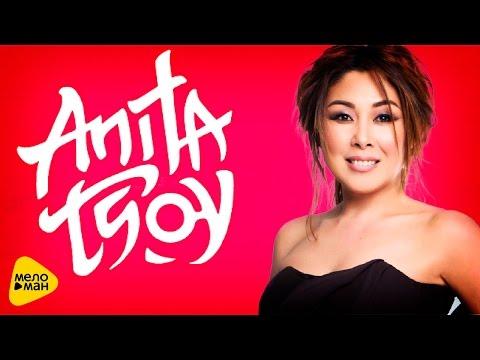 Анита Цой - Сумасшедшее счастье (Official Audio 2016)