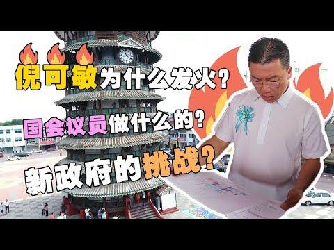 YB倪可敏为什么发脾气?跟随国会议员走访安顺!- 政治开箱02