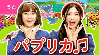 【♪うた】パプリカ〈振り付き〉【手あそび・こどものうた】Japanese Children's Song, Nursery Rhymes & Finger Plays
