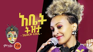 Gizework Tesfaye (Abet Tizita) Time Gold Tesfaye (Abet Tizita) - Yeni Etiyopya Müziği 2021 (Resmi Video)