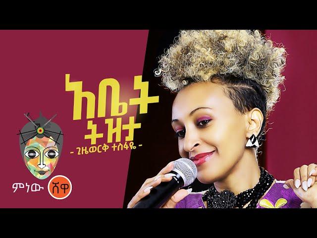 Gizework Tesfaye (Abet Tizita) ጊዜወርቅ ተስፋዬ (አቤት ትዝታ) - New Ethiopian Music 2021(Official Video)