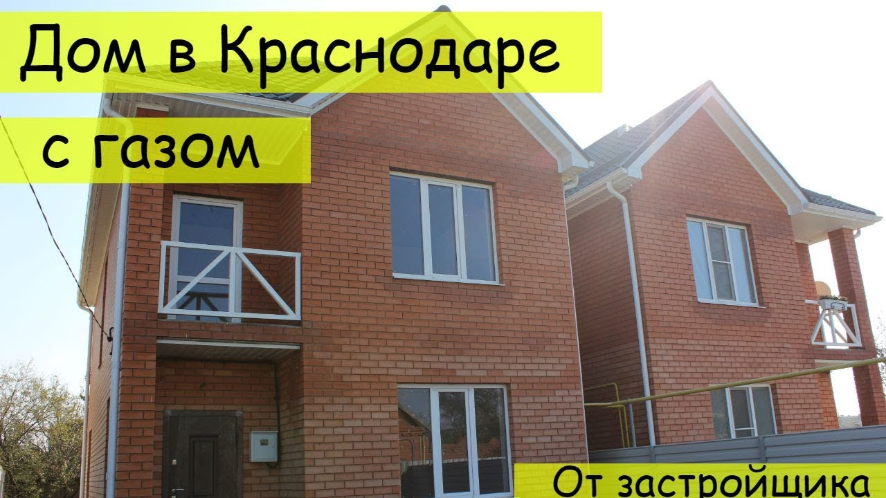 Сочи 2014! Купить дом в Краснодаре. Продам дома Краснодар. Продажа .