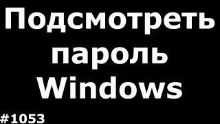 Как подсмотреть пароль Windows