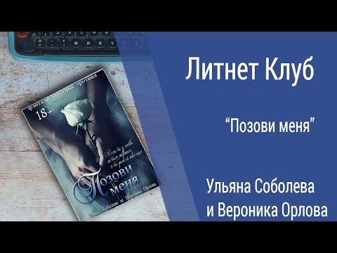 Буктрейлер Ульяна Соболева и Вероника Орлова - Позови меня