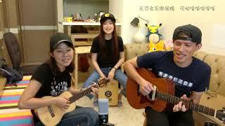 學貓叫 - 小潘潘 feat.小峰峰 (Guitar + Ukulele Cover)