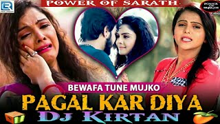 Bewafa tune mujhko Nagpuri style Mix By Dj Kirtan Sarath