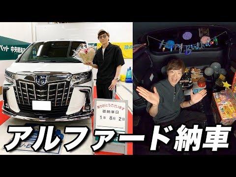 新車のアルファード購入したので車内で誕生日パーティー開催!【トヨタ アルファード ハイブリッド  エグゼクティブラウンジ S】