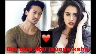 Bin tere Mai jaunga kaha full song 2018 || Tiger soraff and disa patani new song by All time masti