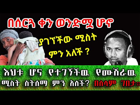 በሰርጓ ቀን እህቱ ሆና የተገኘችዉ የሙሽራዉ ሚስት ስትሰማ ምን አለች? በሰላም ገበታ። Ethiopia | Sami Studio