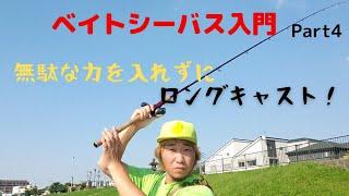 【ベイトシーバス入門】少ない力で遠くに飛ばす投げ方のコツ!【ベイトキャスティング】