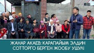 видео: Жанар Акаев: Карапайым элдин сотторго берген жообу ушул!