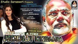 Ones Upon A Time MODIJI DOBAARA | TRUSHA RAMI | Produce By STUDIO SARASWATI