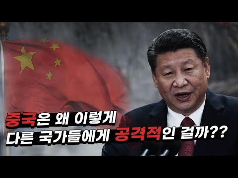 중국이 공격적으로 행동하고 있는 진짜 이유!!   공격적 현실주의