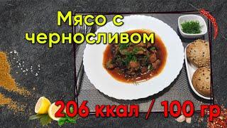 Мясо с черносливом Рецепт обалденно вкусного мяса