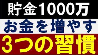【資産1000万円】お金を増やす3つの習慣・貯金のコツ