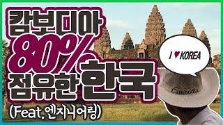 캄보디아 80% 점유한 한국?! (Feat. 엔지니어링)