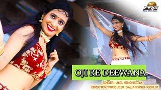 ओजी रे दीवाना   बहुत ही पसंदीदा लोकप्रिय राजस्थानी लोकगीत   Oji Re Deewana   Anil Singhatiya   PRG