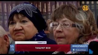 Темиртауские пенсионеры просят диджея и танцы