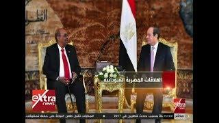 غرفة الأخبار| أبرز ملامح العلاقات المصرية السودانية