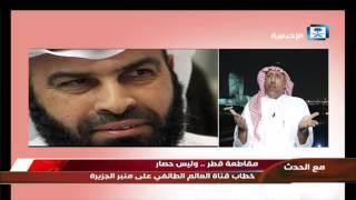 مع الحدث - مقاطعة قطر .. وليس حصار