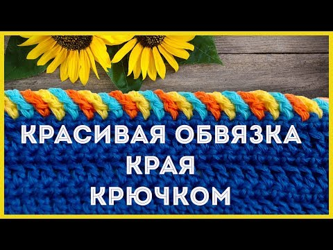 Как красиво обвязать шарф крючком