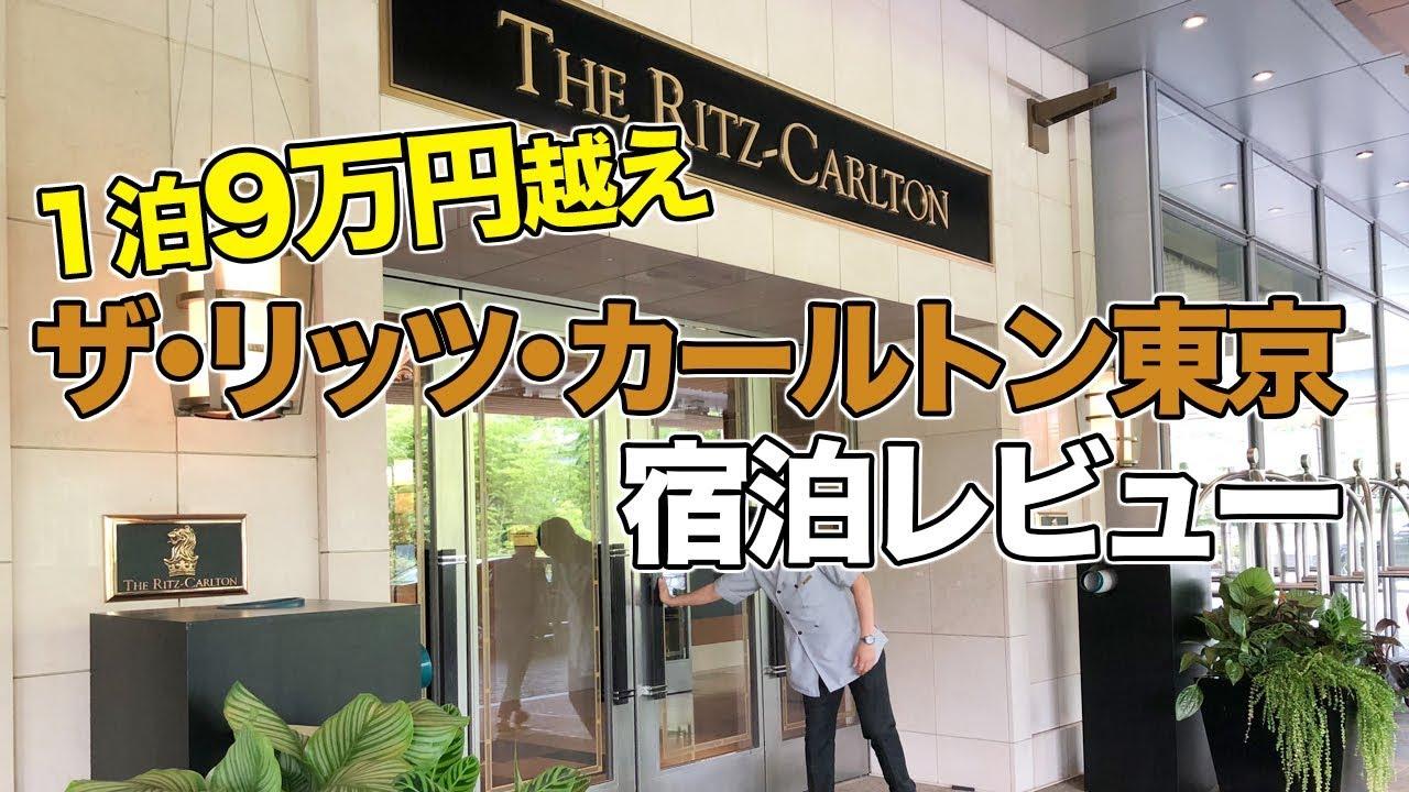 カールトン 東京 リッツ