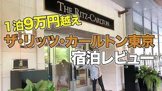 ザ・リッツ・カールトン東京宿泊レビュー。ラウンジ、アメニティなど紹介