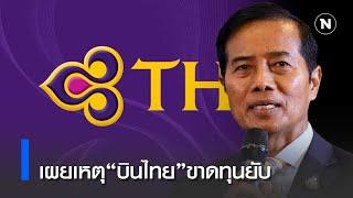 นายกฯ คนไหน? ทำการบินไทยขาดทุนยับ พบโยงซื้อเครื่องใหม่บินสหรัฐ เตือนไม่ฟัง   NationTV22