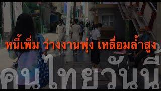 หนี้เพิ่ม ว่างงานพุ่ง เหลื่อมล้ำสูง ทุจริตยังวิกฤติ ประเทศไทย ยังย่ำอยู่กับที่
