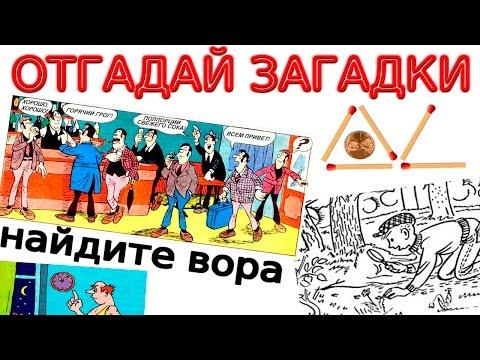 ЗАГАДКИ в картинках на логику, дедукцию и ТЕСТ на внимательность. ЗАГАДКИ из СССР и современные.