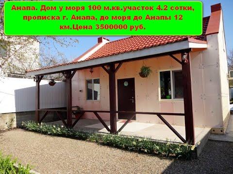 Анапа. Дом у моря! Продажа от собственника. Добротный  мансардный дом за 3500000 руб