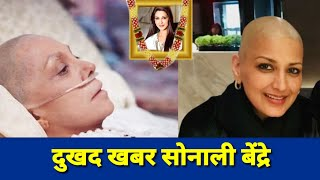 Bollywood actress Sonali Bendre dead news