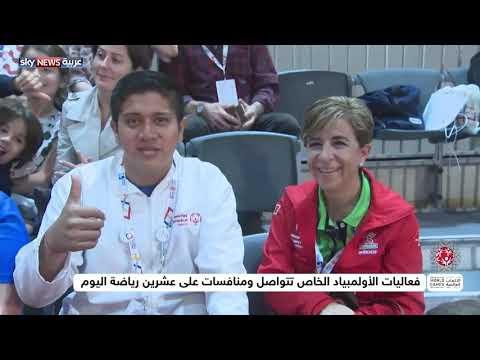 لقاء مع مدرب رفع الأثقال في المنتخب المغربي المشارك في الأولمبياد الخاص بأبوظبي  - 10:54-2019 / 3 / 17