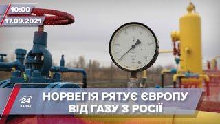 Про головне за 10:00: Норвегія посунула Росію на газовому ринку Європи