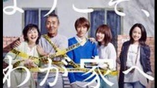 フジテレビで放送中の月9ドラマ「ようこそ、わが家へ」が15日に最終...
