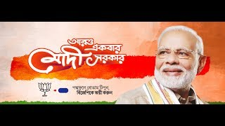 Live PM Modi Ji addresses public meeting in Dum Dum West Bengal