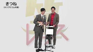 【公式】笑レース きつね 出演賭けた予選ネタ動画 thumbnail