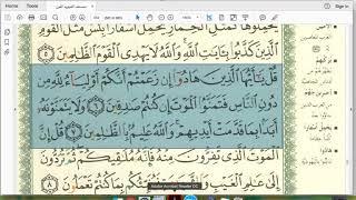 Video Eaalim Rahmatu - Surah Al-Jumu'ah ayat 5 to 7 download MP3, 3GP, MP4, WEBM, AVI, FLV September 2018