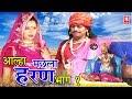 Aalha Machhla Haran Part 2 | आल्हा मछला हरण भाग 2 | Surjanya Chatanya | Dehati Aalha Rathor Cassette