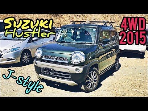 Обзор сравнение Suzuki Hustler J-Style, 2015 г. 660cc, 4wd, Кей Кар только из Японии!